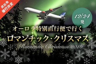 オーロラ特別直行便で行くロマンチック・クリスマス