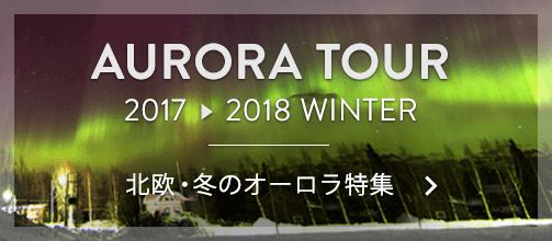 2017-2018WINTER 北欧・冬のオーロラツアー特集