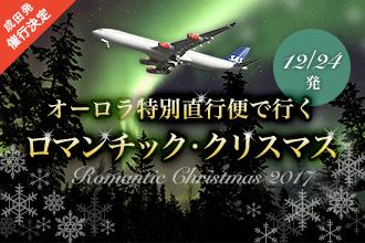 特別企画!12/24発 往路オーロラ直行便で行くオーロラツアー