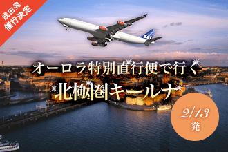 特別企画!2/13発 往路オーロラ直行便で行くオーロラツアー