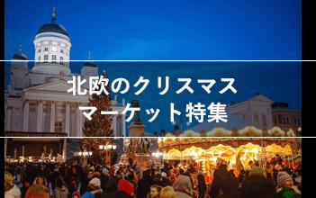 北欧のクリスマスマーケット特集