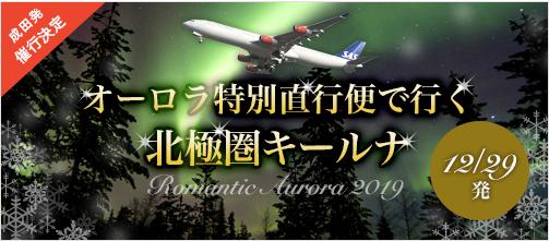 オーロラ特別直行便で行く北極圏キールナ