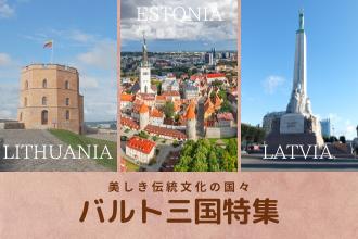 美しき伝統文化の国々 バルト三国特集