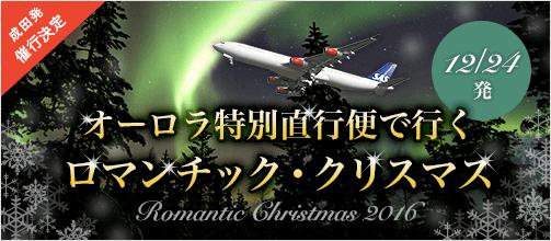 【特別企画】往路・直行便で行くオーロラツアー