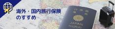 海外・国内旅行保険のすすめ