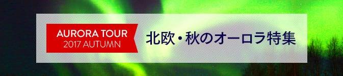 AURORA TOUR 2017  AUTUMN 北欧・秋のオーロラ特集