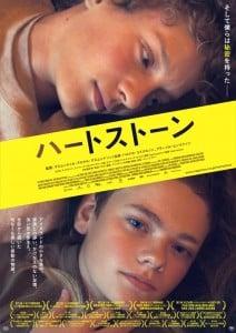 ハートストーン_poster_R