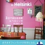 3日でまわる北欧 in ヘルシンキ帯あり (1)