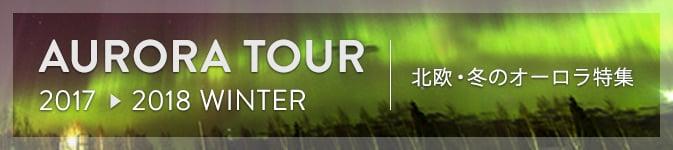 AURORA TOUR 2017-2018  WINTER 北欧・冬のオーロラ特集