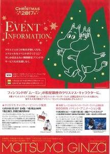 matsuya_event01