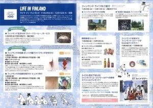 matsuya_event02