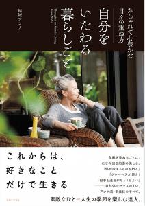 yuki_anna_book_s
