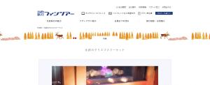 FireShot Capture 103 - 北欧のクリスマスマーケット - 北欧旅行フィンツアー - www.nordic.co.jp
